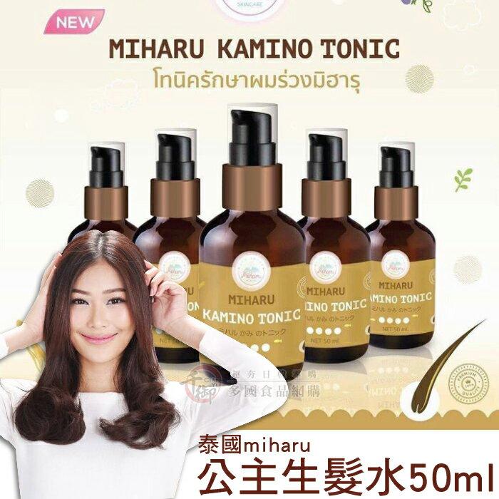 泰國miharu公主生髮水50ml[TH885032338]千御國際
