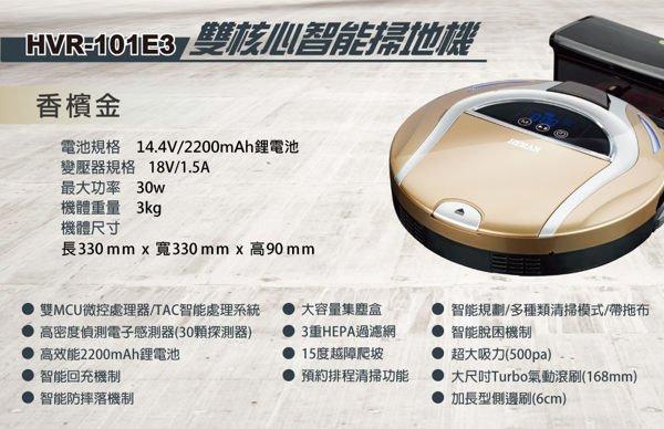 【迪特軍3C】禾聯 雙核心智能掃地機器人 金 HVR-101E3