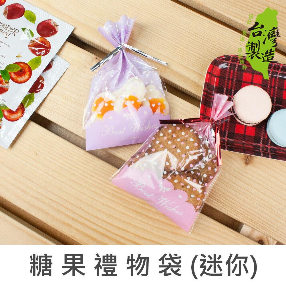 珠友 GB-10055 糖果禮物袋/餅乾袋/包裝袋(迷你尺寸)/10入