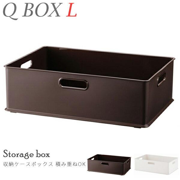 收納 / 置物架 / 收納盒 Q BOX儲存整理收納盒L盒(兩色)  MIT台灣製 完美主義【Q0071】 1