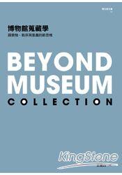 博物館蒐藏學:探索物、秩序與意義的新思惟