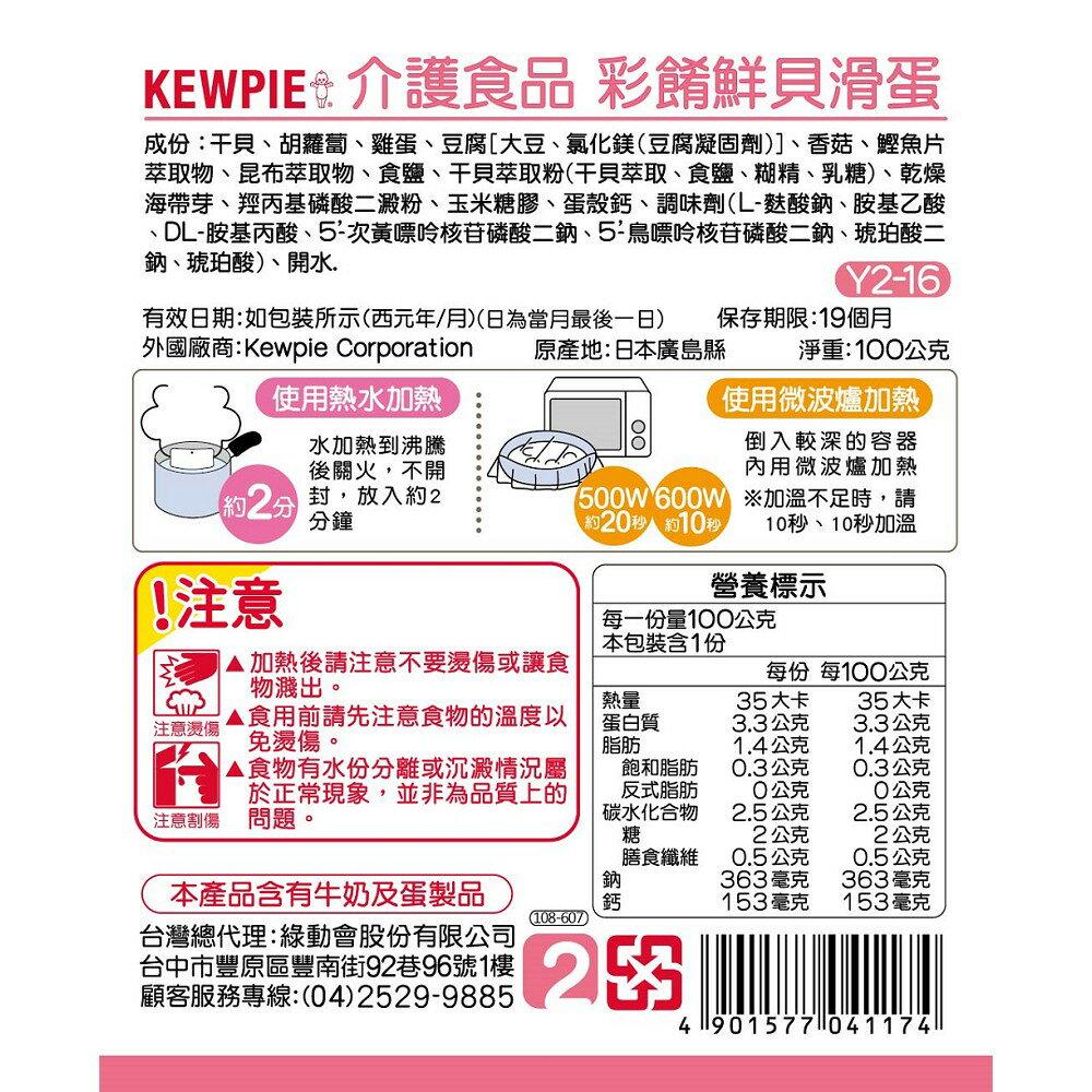 銀髮餐  銀髮粥日本KEWPIE 介護食品 Y2-16彩餚鮮貝滑蛋100公克