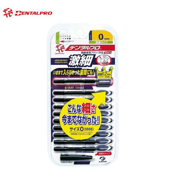 Beauty Box:【日本JACKS】超極細齒間刷L型10入-0號(SSSS)