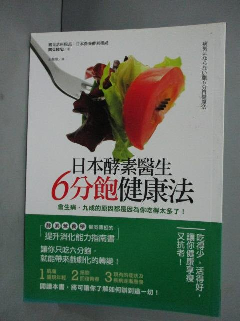~書寶 書T6/養生_HLW~ 酵素醫生6分飽健康法_鶴見隆史