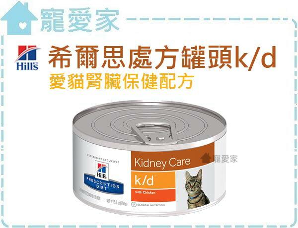 ☆寵愛家☆可超取☆Hills 希爾思處方貓罐頭k/d 156g愛貓腎臟保健配方(雞肉味) .