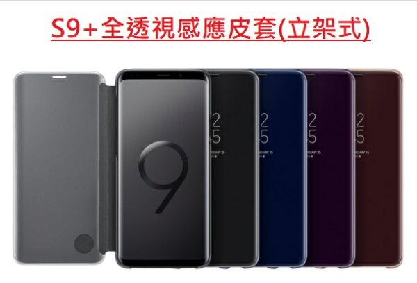 SamsungGalaxyS9+S9PLUS全透視感應皮套(立架式)原廠皮套