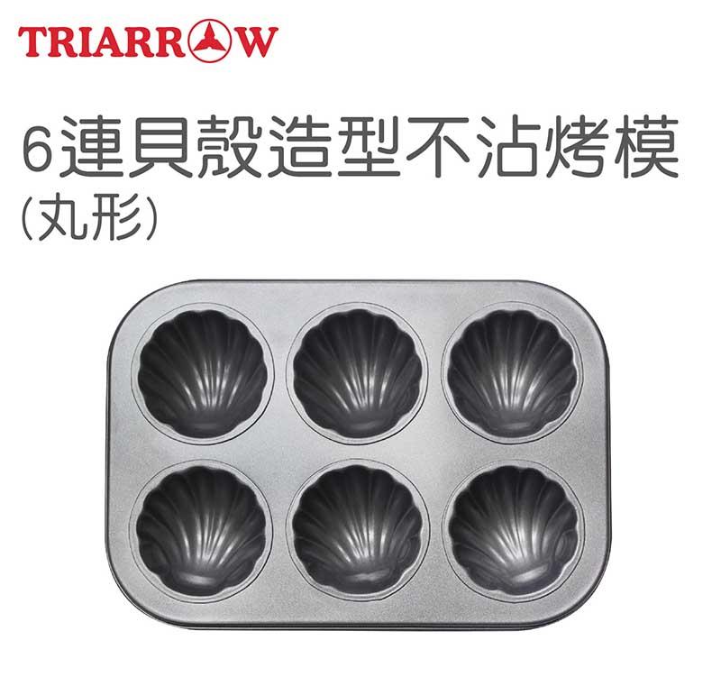 【三箭牌】6連貝殼造型不沾烤模(丸形) 6464NS