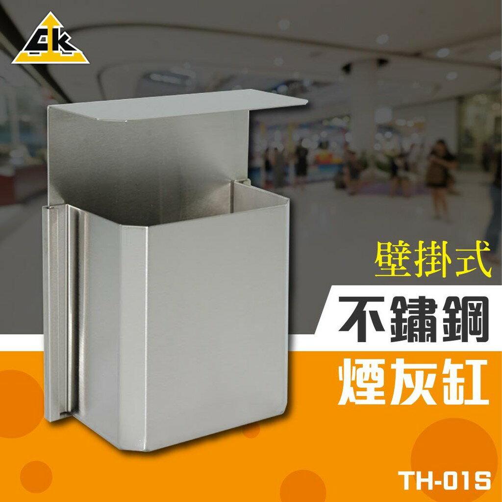 庫存先詢 公司直送 壁掛式不鏽鋼煙灰缸 TH-01S 垃圾桶 分類 菸灰缸 煙灰桶