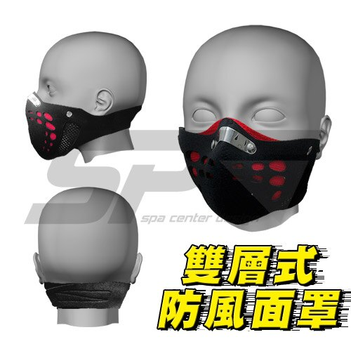 【SPA】雙層式防風面罩