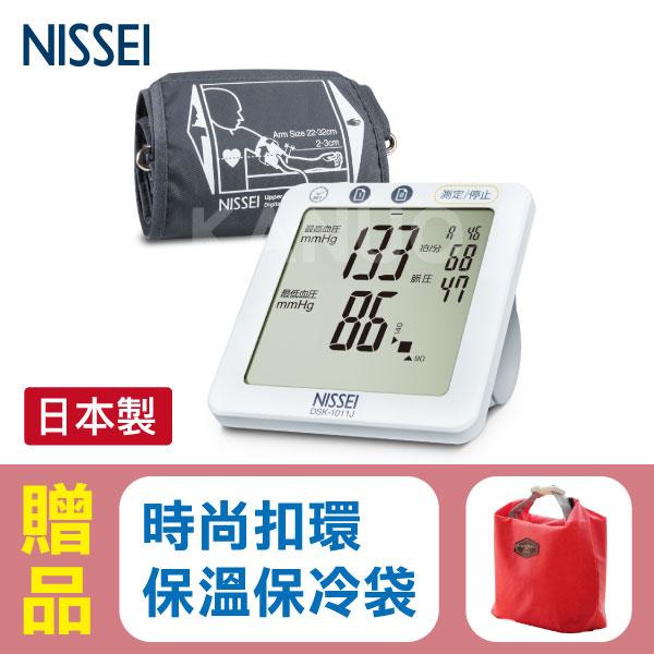 【NISSEI日本精密】手臂式血壓計DSK-1011J(日本製),贈品:時尚扣環保溫保冷袋x1(來電享優惠)