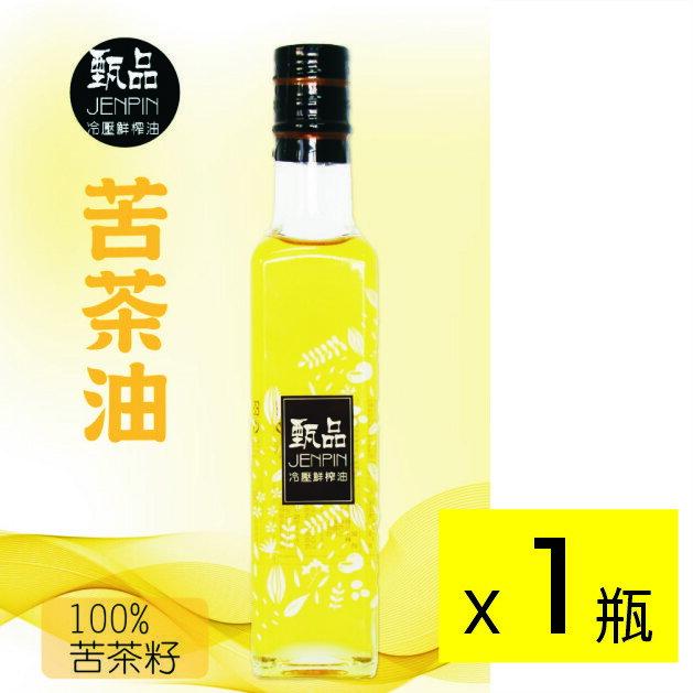 【甄品油舖】冷壓鮮榨油 台灣小果苦茶油 250ml ~下訂後榨油,2~8天後出貨。滿2000元免運費。