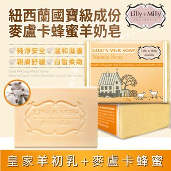 【L&M莉莉蜜麗】麥盧卡蜂蜜羊奶皂★澳洲原裝(100g)