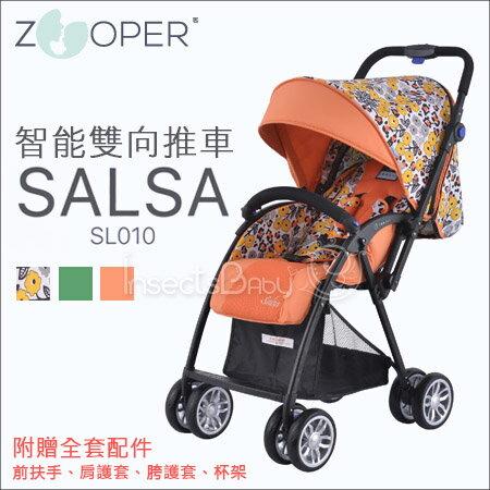 ?蟲寶寶?【美國 Zooper】超輕鋁車架全車5.5kg /新生兒適用 Salsa 智能雙向推車- 杏花圖《預》