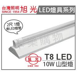 旭光 LED T8 10W 6000K 白光 2尺 1燈 全電壓 山型燈 _ SI430010