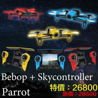 Parrot Bebop+Skycontroller 附遙控器 四軸 遙控飛機 空拍機 飛行器 藍 Parrot-Bebop-Skycontroller