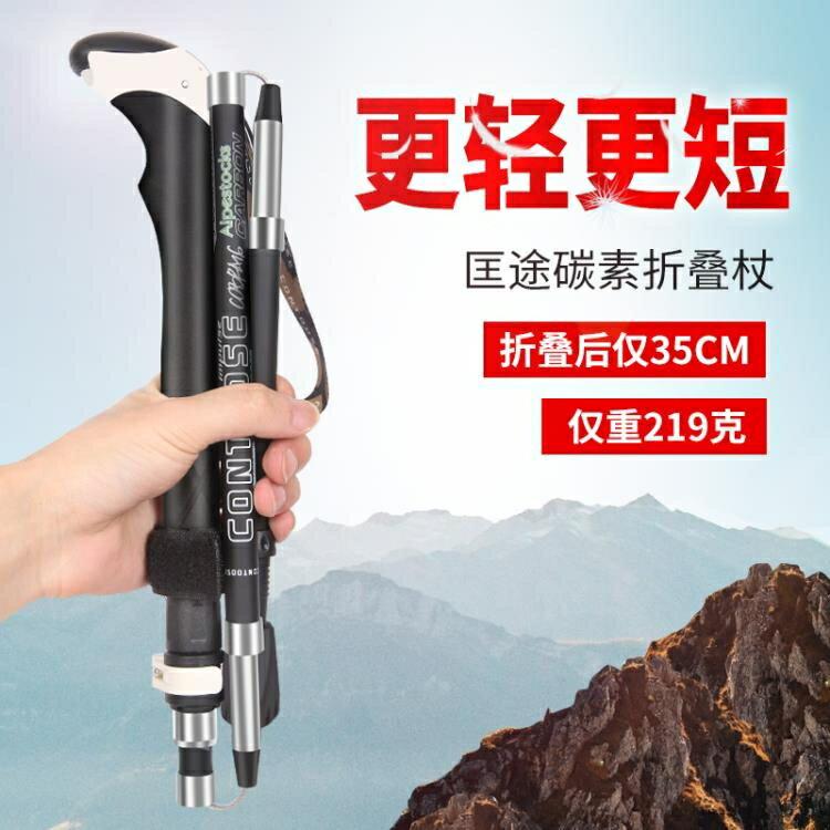 匡途 碳纖維摺疊登山杖超輕超短碳素可伸縮拐杖戶外徒步爬山裝備