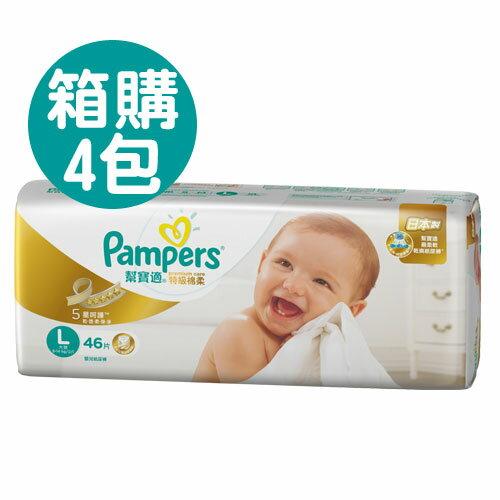 【悅兒樂婦幼用品舘】Pampers 幫寶適 特級棉柔 新生寶寶紙尿褲-L 46片X4包/箱