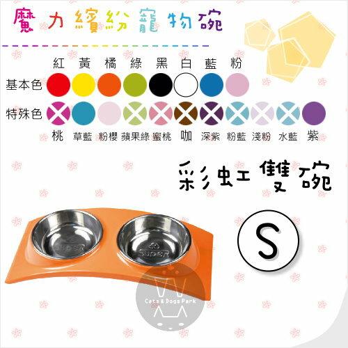 +貓狗樂園+ 草本魔力【魔力繽紛寵物碗。彩虹雙口碗。S號】530元 - 限時優惠好康折扣