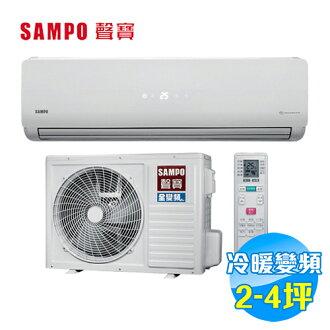 聲寶 SAMPO 精品型 冷暖變頻 一對一 分離式冷氣 AM-QA22DC / AU-QA22DC