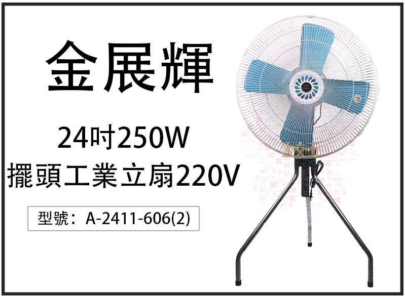 【24吋工業扇】金展輝 擺頭立扇 250W 220V 半馬 工業扇 立扇 大風量 工廠 倉庫 A-2411-606(2)