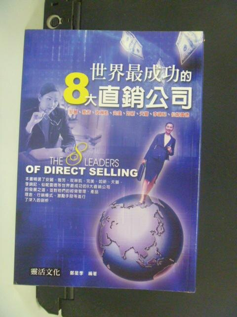 【書寶二手書T4/行銷_KFG】世界最成功的8大直銷公司_鄭新季/編著