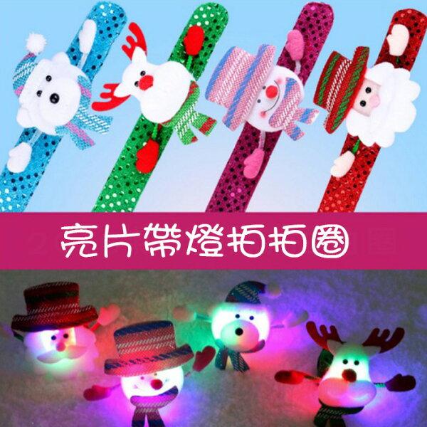 糖衣子輕鬆購【DZ0368】聖誕節超萌聖誕造型亮片發光拍拍手環聖誕節禮物啪啪圈耶誕老人雪人派对用品
