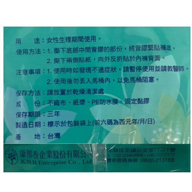 康乃馨 輕柔美學貼身棉-日用量多型25.5cm(16片*3包/組) [大買家]