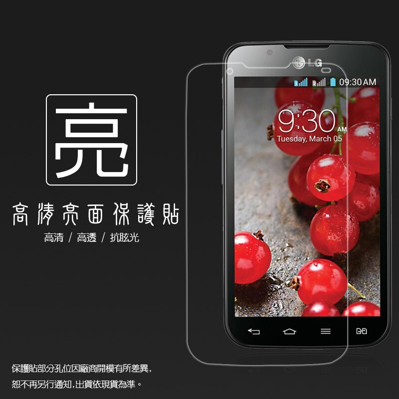 亮面螢幕保護貼 LG Optimus L7II Duet+ P715 保護貼