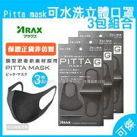 報稅季,網購優惠省錢密技可傑 日本 3包優惠 Pitta mask 立體口罩 可水洗重覆使用防PH2.5 防花粉.過敏 原廠包裝非裸裝 保證正品