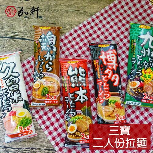 加軒進口食品:《加軒》日本三寶二人份拉麵多種口味★1月限定全店699免運