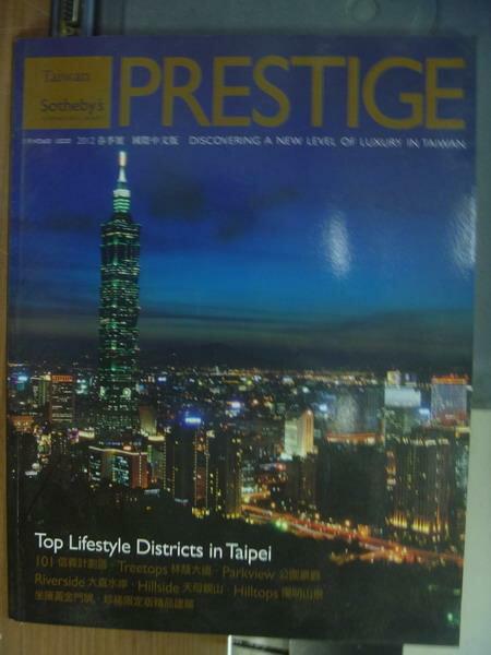 【書寶二手書T1/雜誌期刊_PQF】Prestige_2012春季號_Top lifestyle...2/3