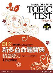 朗文新多益命題寶典:精選聽力(1MP3)