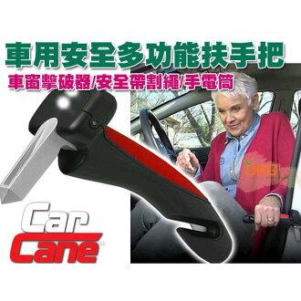 ORG《SD0382》車用/汽車/車載 老人/長輩 下車 安全扶手把 車門 扶手 安全錘/逃生錘 車窗擊破 安全帶切割