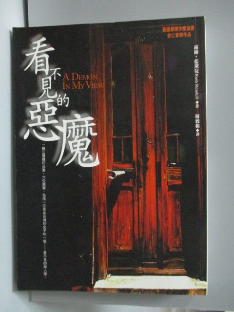 【書寶二手書T1/一般小說_LJR】看不見的惡魔_露絲藍黛兒