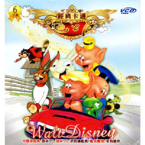 全新迪士尼經典卡通5VCD (雙語版/6片裝)