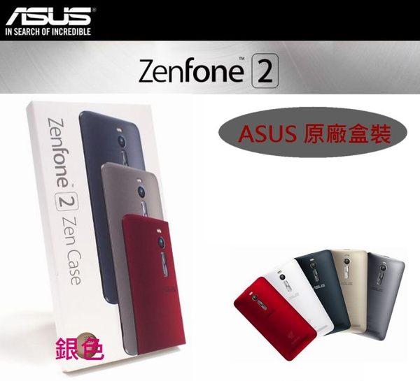 ASUSZenFone2ZE550MLZE551ML5.5吋【原廠背蓋、原廠後蓋】ZenCase內建NFC晶片【原廠盒裝】