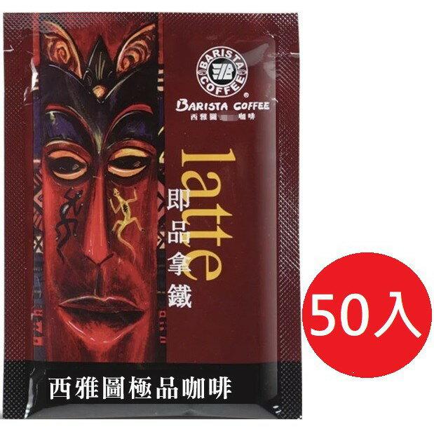 西雅圖即品拿鐵3合1咖啡21g/包(50入/袋裝) (冷熱皆宜)