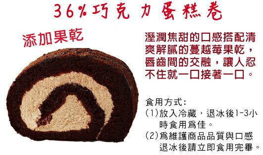 《帕森朵法芙娜36%巧克力卷1入》♛2015蘋果日報母親節蛋糕卷類評比第2名♛頂級法芙娜36%焦糖牛奶巧克力製作,濕潤焦甜的口感搭配清爽解膩的蔓越莓果乾,唇齒間的交融,讓人不小心就一口接著一口! 1