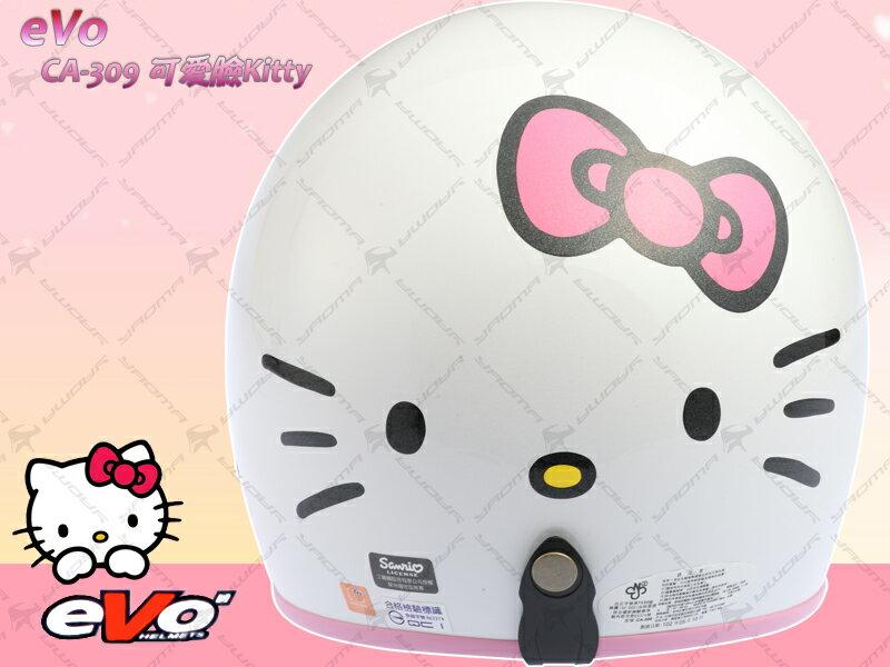 eVo安全帽|可愛臉KITTY 白 3/4復古帽『耀瑪騎士機車安全帽部品』哈囉凱蒂貓
