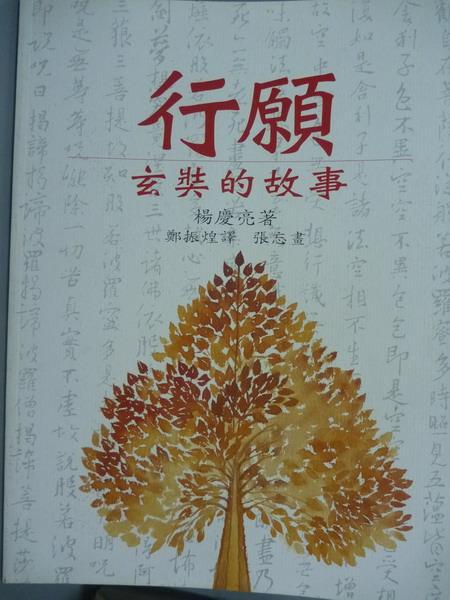 【書寶二手書T1/宗教_QXM】行願-玄奘的故事_楊慶亮