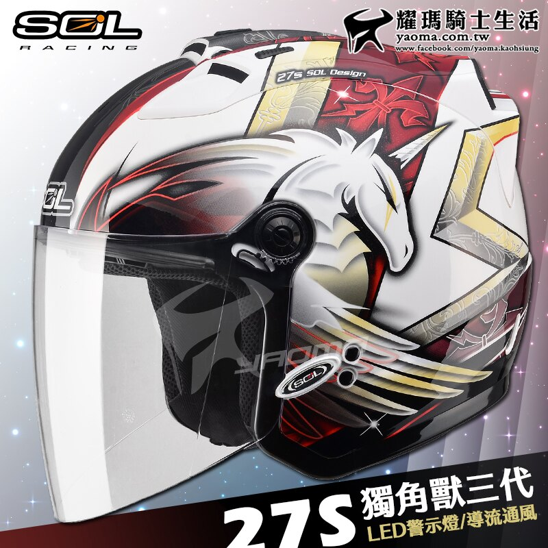 SOL安全帽| 27s 獨角獸三代 白/紅 【LED警示燈】 半罩帽 3代 飛馬 『耀瑪騎士機車部品』