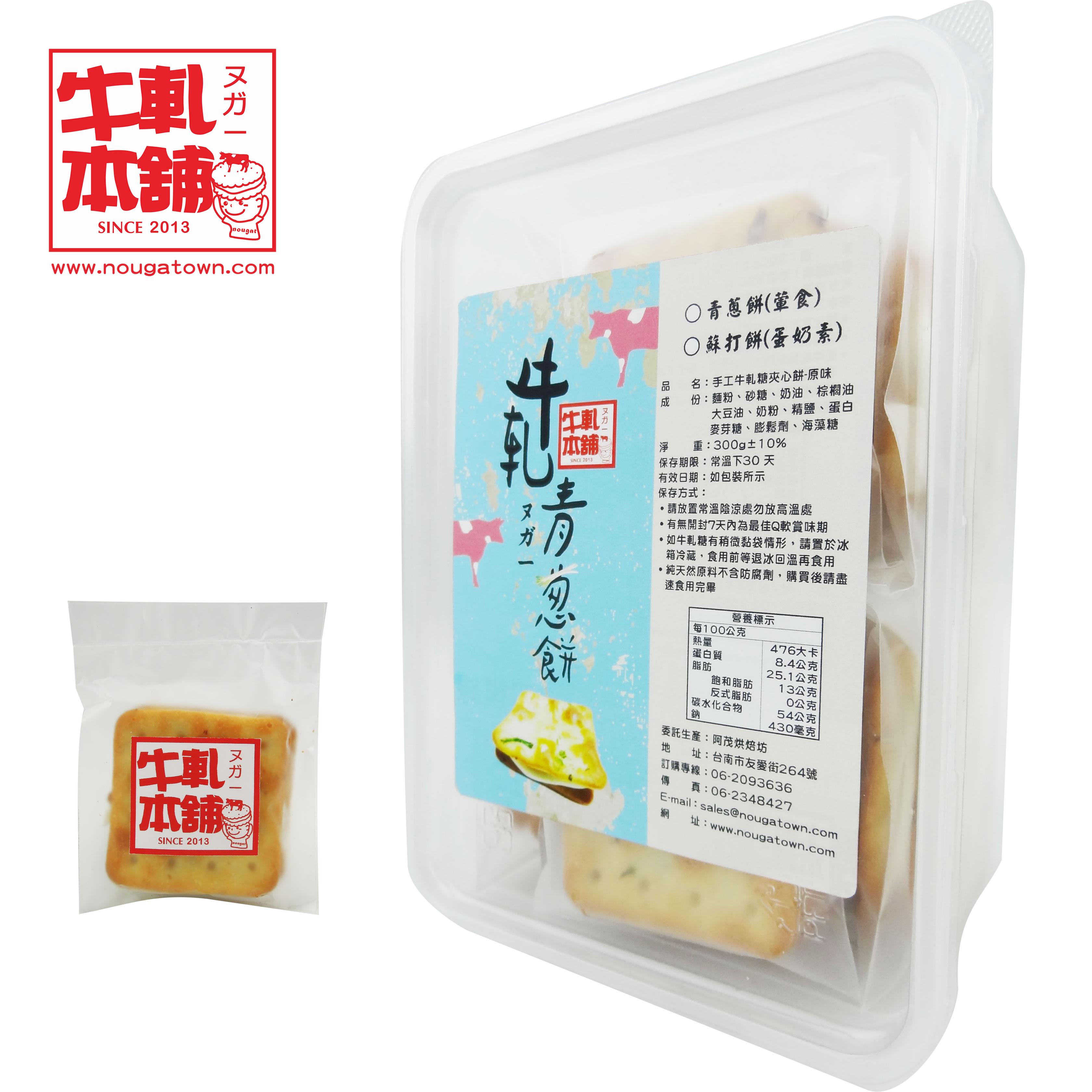 【牛軋本舖】好事成雙免運組合♥手工牛軋餅2盒+牛軋小圓餅2盒 6