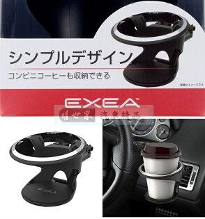 權世界@汽車用品日本SEIKO車用冷氣出風口固定式3點式橡膠墊防震飲料架杯架EB-206