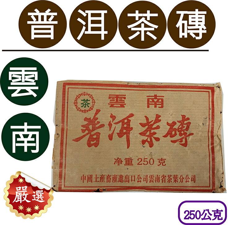 雲南普洱茶磚- 一塊250公克,雲南茶廠出產。