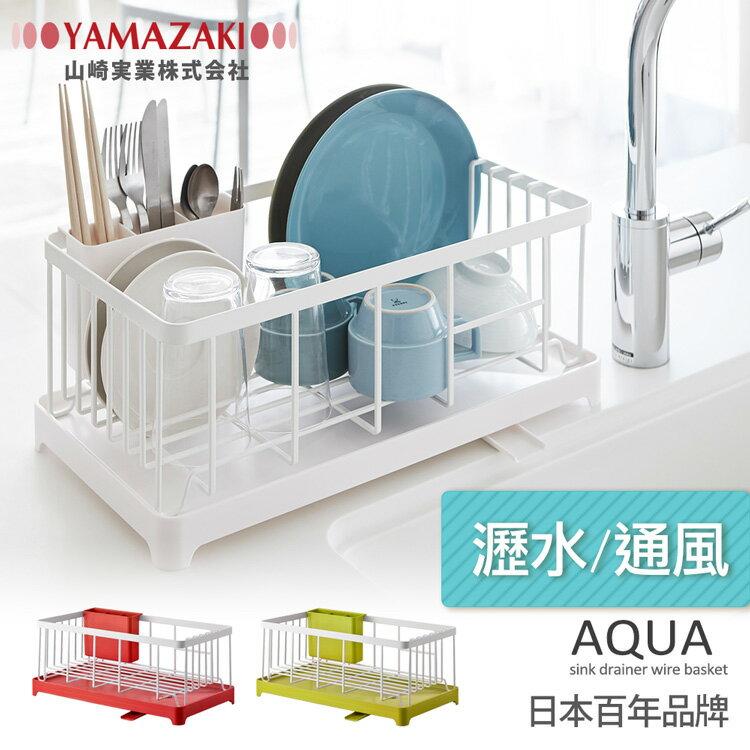 日本【YAMAZAKI】AQUA分拆式瀝水架-白/綠/紅★置物架/多功能收納/廚房用品/居家收納