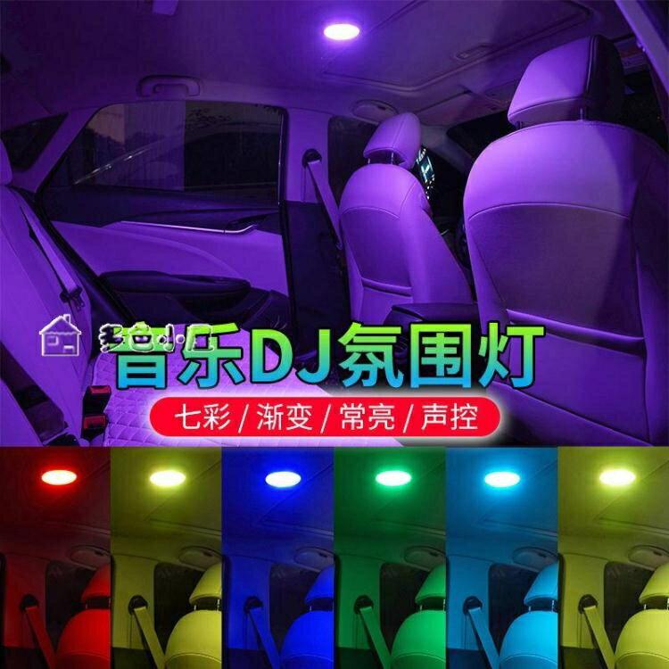 【八折】氛圍燈汽車氛圍燈車內無線免改裝usb充電七彩光感智能室氣氛裝飾led通用 快速出貨