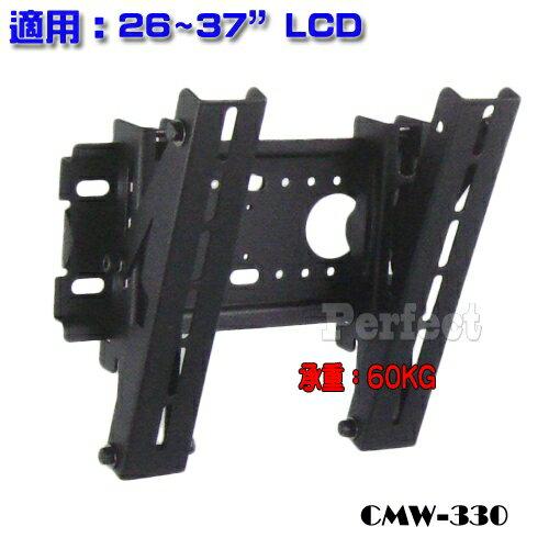 26~37吋液晶電視壁掛架 CMW-330 **免運費** 台灣製造 MIT