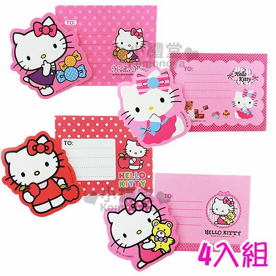 〔小禮堂〕Hello Kitty 信紙套組~小.4入一組.糖果蘋果.抱小熊~為您傳達滿滿心