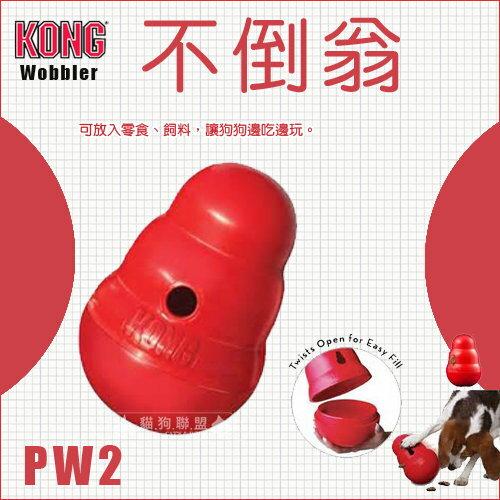 +貓狗樂園+ KONG【Wobbler。不倒翁。PW2】450元 - 限時優惠好康折扣