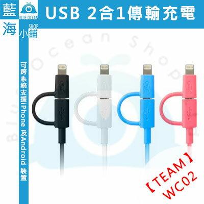 Team十銓 APPLE認證 Lightning & Micro USB 繽紛多色 2合1傳輸充電